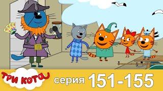 Три Кота Сборник Серия 151 155 Мультфильмы для детей
