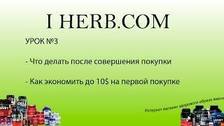 Как заказывать  на iHERB  Часть 3(, 2013-12-05T05:53:37.000Z)