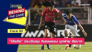 หลังเกมไทยลีกเกมที่ 6 เมืองทองฯ ไม่ฟื้นพลาดท่าพ่าย ชัยนาท l ฟุตบอลไทยวาไรตี้LIVE 03.04.62