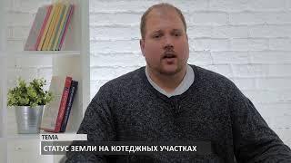 видео Права и обязанности пользователей земли