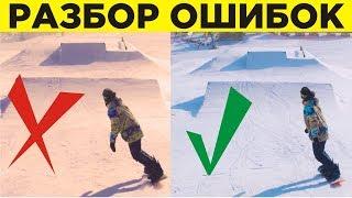 Школа сноуборда : основы трюков с вращениями + разбор ошибок