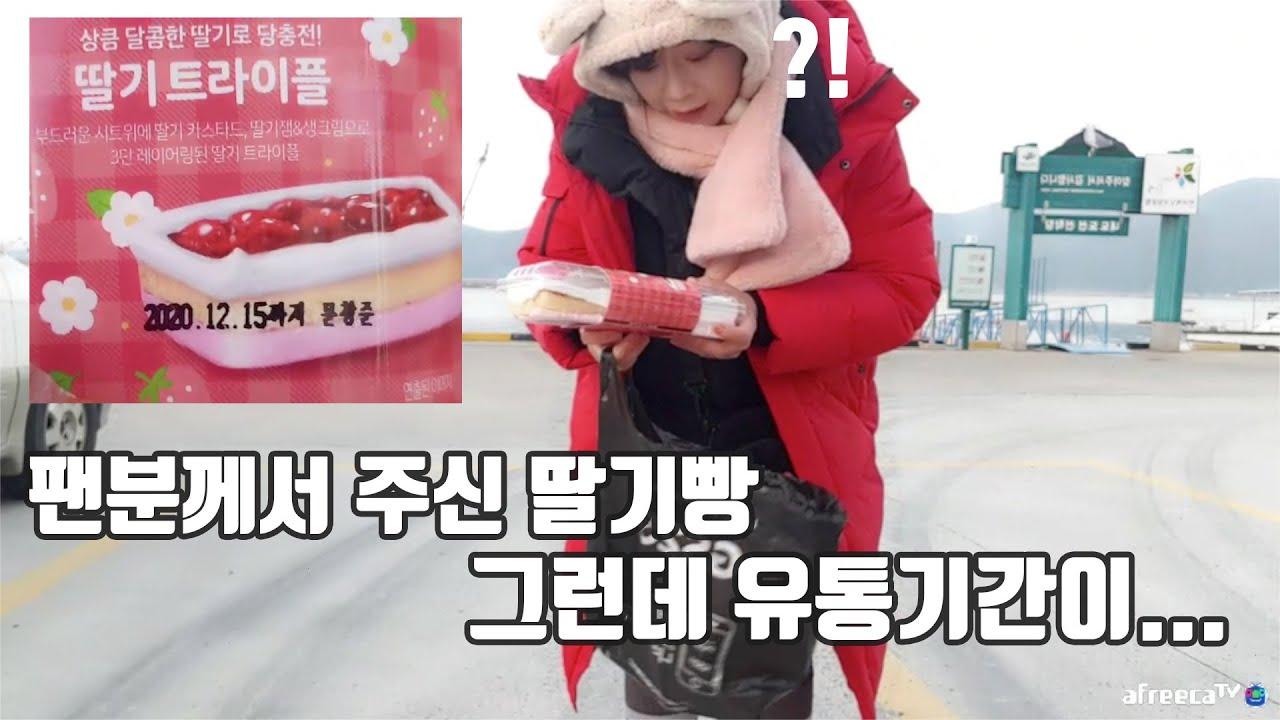 팬분께서 주신 딸기빵의 유통기간이... 저한테 왜 그러세요? fishing aing2 [여자 낚시꾼 아잉2]