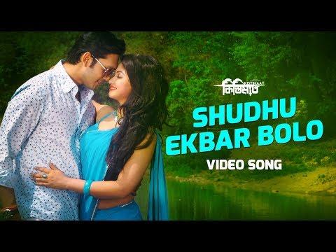SHUDHU EKBAR BOLO | Full Video Song | Kistimaat | Porshi, Shahin & Tahsin | Tanjil Alam