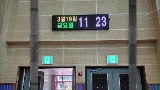 조종초등학교에 설치한 GPS 시계 LED 전광판