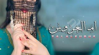 افخم شيله ام العروس ,باسم ام عوض فقط🌹 شيلة مدح ام العروس باسم ام عوض👏🏼