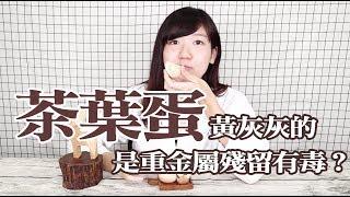 茶葉蛋黃灰灰的是重金屬殘留有毒?營養師以身試毒!#3 │ 益家煮 Cook4Fam