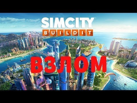 Взлом SimCity BuildIt на ANDROID