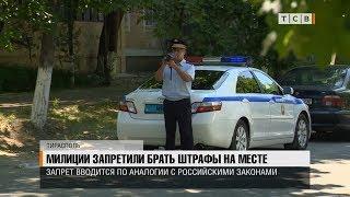 Милиции запретили брать штрафы на месте