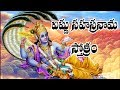 Vishnusahasranamam with Telugu Lyrics | DEVOTIONAL STOTRAS | BHAKTHI LYRICS