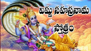 Vishnusahasranamam with Telugu Lyrics | DEVOTIONAL STOTRAS | BHAKTHI LYRICS.mp3