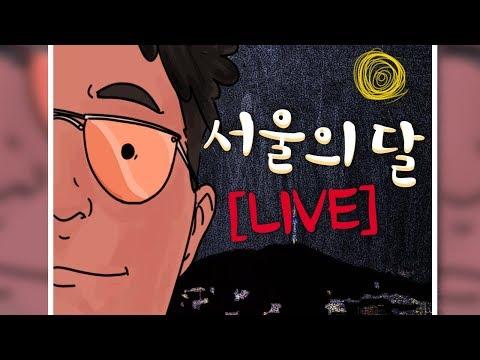 조매력 김건모 -서울의달 cover  신청곡