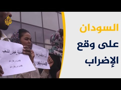 نجاح لافت لإضراب السودان بيومه الأول