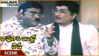 Rao Gari Intlo Rowdy Movie || Babu Mohan Tells Flashback About Hand Pump || ANR || Shalimarcinema