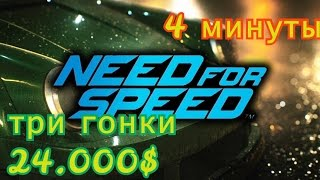 NEED FOR SPEED 2015(ТРИ ГОНКИ 24.000$ 4 МИНУТЫ)
