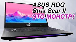 Тестируем мощный игровой ноутбук ASUS ROG SCAR II GL504GW на RTX 2070