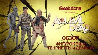 Обзор фигурок Зловещие мертвецы — Neca Ash vs. Evil Dead Series 2 Figures Review