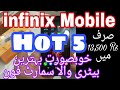 Infinix Hot 5 unboxing in urdu/hindi