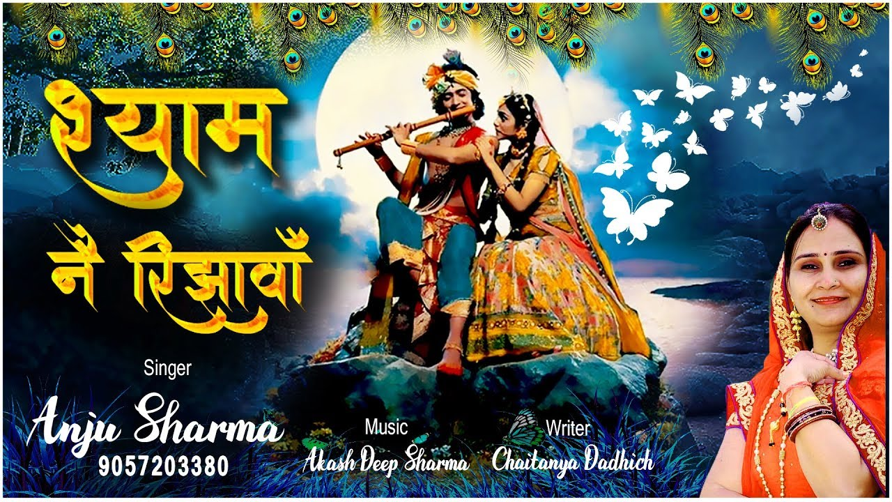 श्याम ने रिझावाँ | Shyam Ne Rijhaavan | Rajasthani Shyam Bhajan | by Anju Sharma | Lyrical Video