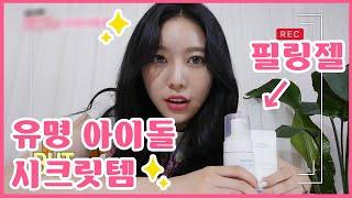 쉿크릿2 모모랜드 제인 걸그룹 피부의 비밀 선크림락토버…