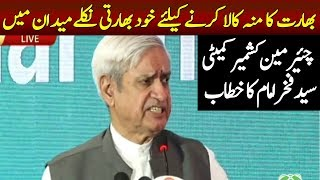 Syed Fakhar Imam Address In An Event Today | India Black Face Revealed | 30 October 2019