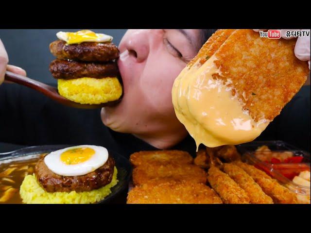 ASMR HAMBURG CURRY RICE & CHEESE HASH BROWN & CHICKEN 함박카레라이스 & 해쉬브라운 & 치킨 & 새우튀김 먹방 REAL MUKBANG