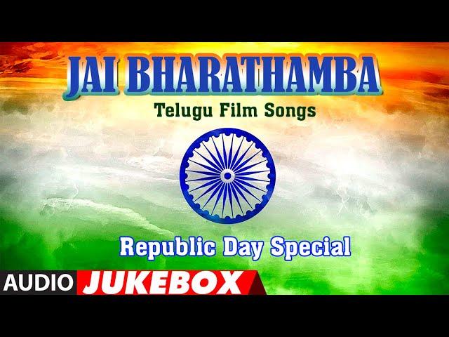 Jai Bharathamba Telugu Audio Jukebox | Telugu Jukebox | Patriotic Songs | Republic Day Special