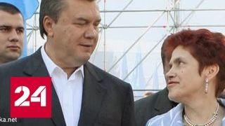 Янукович развелся с женой после 45 лет брака(Подпишитесь на канал Россия24: https://www.youtube.com/c/russia24tv?sub_confirmation=1 Виктор Янукович развелся со своей супругой..., 2017-02-27T09:31:24.000Z)