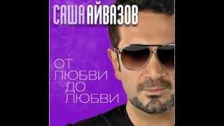 Александр Айвазов - От любви до любви