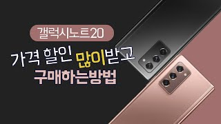 갤럭시노트20 20만원대,삼성핸드폰,갤럭시시리즈,핸드폰…