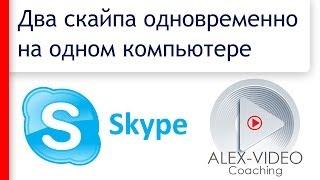 Как запустить два скайпа (Skype™) одновременно на одном компьютере. 2 скайпа(Люди со всего мира будут сами отправлять вам деньги! http://wholeworld.bz ◅◅◅ Добавь к тому, что у тебя в стро..., 2014-01-31T15:00:35.000Z)