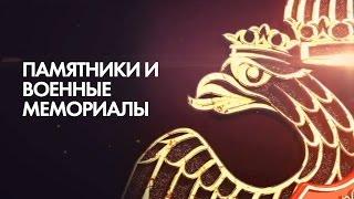 Памятники и военные мемориалы(, 2015-10-13T14:24:46.000Z)