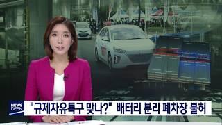 """""""포항 규제자유특구 맞나?""""‥배터리차…"""