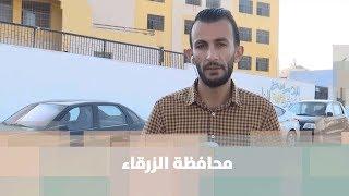 محافظة الزرقاء