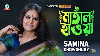Matal Hawa (full Item Song) – The Story Of Samara (2015)  | Sangeeta