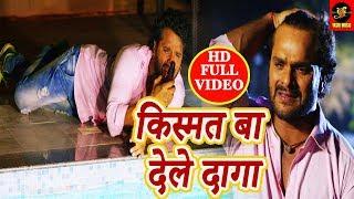 भोजपुरी का दर्द भरा गीत 2018 - किस्मत बा  देले दागा  - Khesari Lal Yadav - Bhojpuri Sad Songs 2018