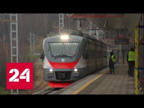 В Москве подвели промежуточные итоги крупнейшего транспортного проекта - МЦД - Россия 24