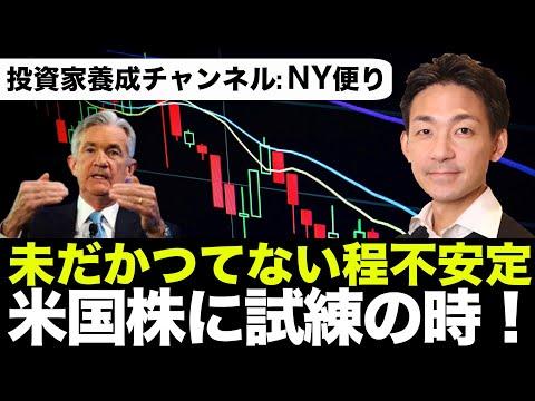 【米国株 9/22】米国株に試練の時。未だかつてない程に不安定
