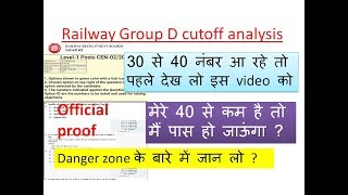 safe score after group d answer key | analysis | group d expected cutoff | group d cutoff 2019