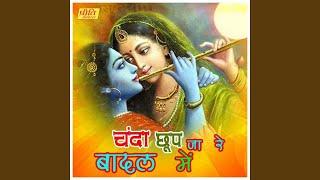 Chanda Chhup Ja Re Badal Mein