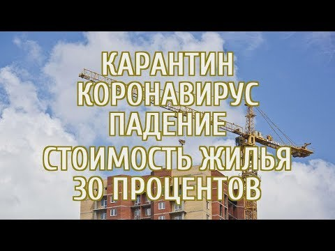 🔴 Длительный карантин может обрушить российский рынок недвижимости