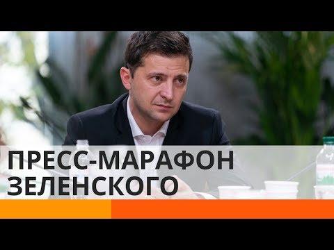 Пресс-марафон Зеленского: что