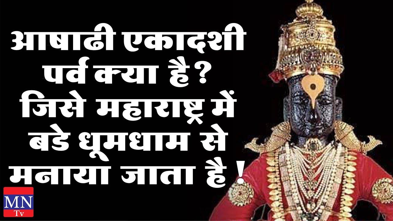 आषाढी एकादशी पर्व क्या है? जिसे महाराष्ट्र में बडे धूमधाम से मनाया जाता है.   Balasahab Misal Patil