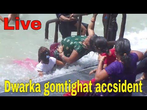 Dwarka gomti Ghat accident Video गोमती घाट में बार बार बची एक औरत