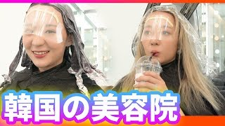 figcaption 韓国の美容院はこんな感じです