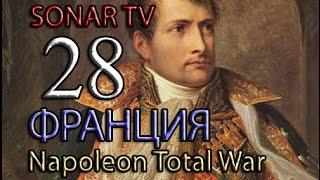 Napoleon:Total War - Французская империя №28 - Стрельба по македонски