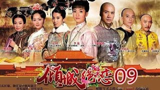 傾城絕戀 第09集(李晟、何晟銘、王珂等主演)