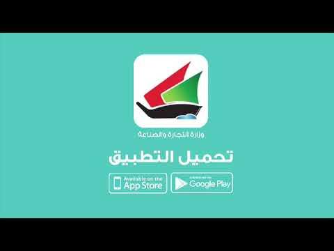 وزارة التجارة والصناعة دولة الكويت آلية تقديم شكوى لحماية