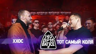 140 BPM BATTLE ХХОС X ТОТ САМЫЙ КОЛЯ