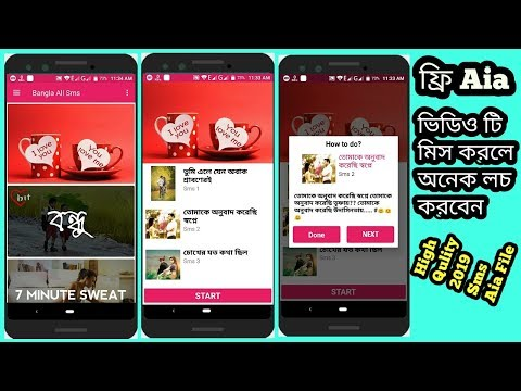 Bangla All Sms Aia File For Free 2019