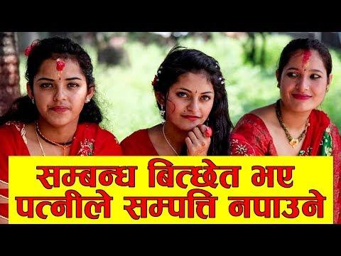 सम्बन्ध विच्छेद भए पत्त्निले सम्पति नपाउने । | Divorce Case in Nepal